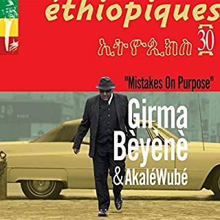 ethiopiques30-mistakesonpurpose